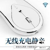 適用蘋果mac聯想小米三星華碩筆記本電腦無線鼠標可充電靜音男女