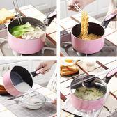 韓國泡面鍋麥飯石不粘鍋煮牛奶奶鍋迷你小鍋 兒童輔食鍋熱奶鍋小   潔思米