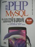 【書寶二手書T4/電腦_QIV】挑戰PHP/MySQL程式設計與超強專題特訓班_鄧文淵_附光碟