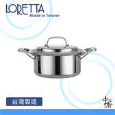 《掌廚 LORETTA》歐系導磁七層 24cm湯鍋(KL-24W)