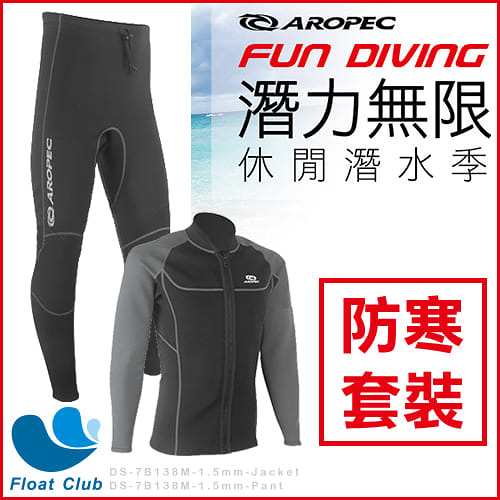 AROPEC 1.5mm 男款防寒衣褲組 Neoprene Conquer Jacket+Pants