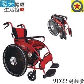 【海夫健康生活館】輪昇 鼓剎 折背 超輕量 輪椅(9D22)