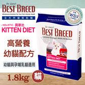 [寵樂子]《美國貝斯比 BEST BREED》幼貓高營養配方 1.8kg / 幼貓與哺乳貓適用