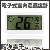 DC206電子式室內溫濕度計(1263) /內附AG13電池*1