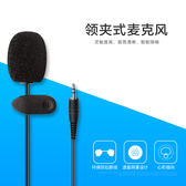有線領夾話筒 小蜜蜂麥克風擴音器領夾式語音耳麥話筒MJBL