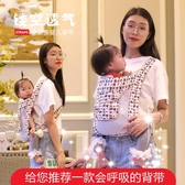 嬰兒背帶前抱式前後兩用寶寶小孩背帶抱帶多功能輕便簡易夏季透氣 小明同學