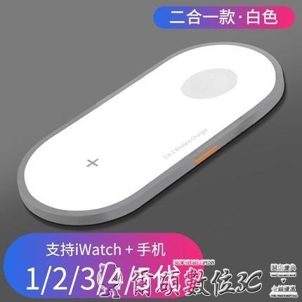 無線充電器 適用蘋果手錶apple watch5/4/3/2/1代充電器磁吸式無線底座二合一 爾碩 爾碩