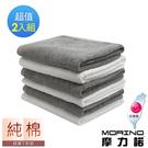 【MORINO摩力諾】個性星座浴巾/海灘巾(超值2條組)
