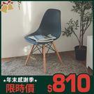 餐椅 復刻 dsw 楓木椅 電腦椅【K0017】北歐原創復刻餐椅(6色) 完美主義