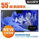 SONY 索尼 KD-55A8F OLED 液晶電視 55吋 4K HDR ANDROID TV 支援  55A8F + 基本安裝