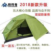 單人自動帳篷雙層防雨釣魚帳篷