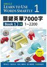 關鍵英單7000字 Book 1:1~2200 【二版】(32K DVD附764