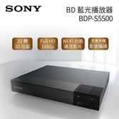 SONY 索尼 BDP-S5500 3D藍光播放機 原廠1年保固