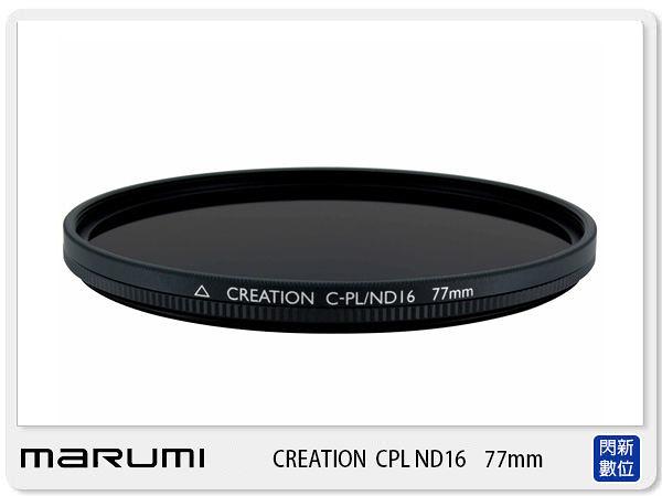 【分期0利率,免運費】 MARUMI CREATION CPL+ND16 77mm 多層鍍膜 減光鏡 二合一 (77,彩宣公司貨)