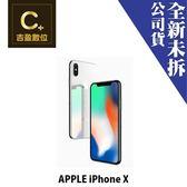 APPLE iPhone X  256G 5.8吋 空機 板橋實體店面 【吉盈數位商城】  iX iphoneX