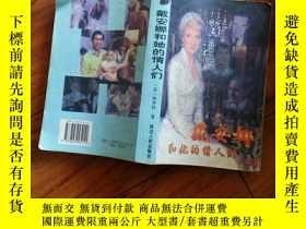 二手書博民逛書店罕見戴安娜和她的情人們Y18464 安德魯.莫頓著(美) 延邊人