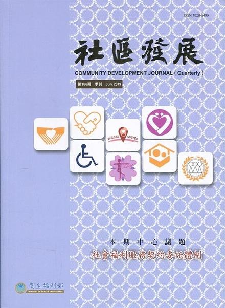 社區發展季刊166期(2019/06)-社會福利服務契約委託體制