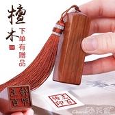 印章 刻張印章木頭定制木質姓名個人名字刻章定做日本留學私章章印私人 小天使 618
