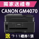 【獨家加碼送100元7-11禮券】Canon PIXMA GM4070 商用黑白連供複合機/適用 GI-70PGBK / CL-741 / CL741XL