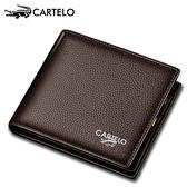 錢包CARTELO/卡帝樂鱷魚錢包男士真皮短款頭層牛皮錢夾日韓橫款 交換禮物