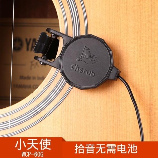 民謠吉他拾音器木吉它音孔尤克裏裏配件演出擴音器 歐韓流行館
