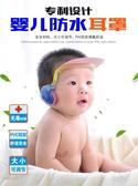 兒童洗澡防水耳套耳罩寶寶洗頭神器幼兒小孩護耳帽3個月到4歲 創時代3C館