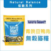 Natural Balance〔NB,單一蛋白,青豌豆鴨肉全貓配方,5磅〕