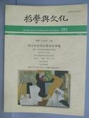【書寶二手書T9/哲學_POT】哲學與文化_385期_語言和世界的實在性專題