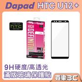 HTC授權 Dapad HTC U12+ 專用 9H 鋼化玻璃 滿版玻璃保護貼,HTC U12 Plus