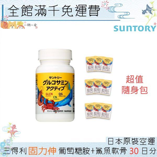 【一期一會】【現貨】隨身包   SUNTORY三得利 固力伸 葡萄糖胺+鯊魚軟骨 30日分「日本原裝境內版」