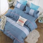 BUTTERFLY-柔絲絨條紋三件式被套床包組-初戀(單人加大)