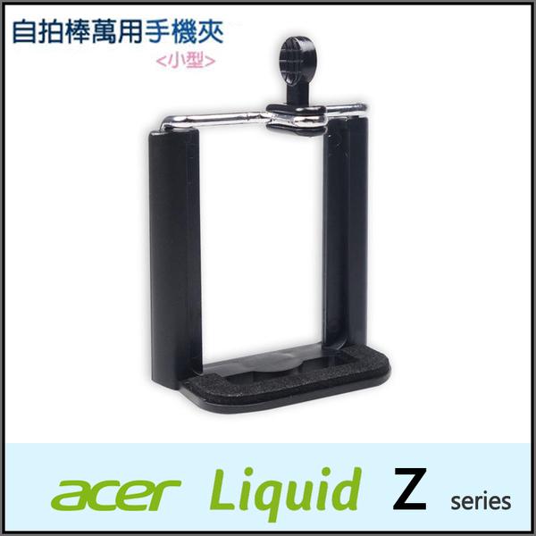 ◆手機自拍夾/固定夾/雲台/自拍棒雲台/ACER Liquid Z330/Z410/Z520/Z530/Z630/Z630S/Z5 Z150