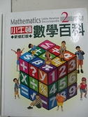 【書寶二手書T5/少年童書_EO9】小牛頓數學百科(2)