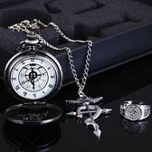 懷錶 鋼之煉金術師動漫懷表 愛德華阿爾蛇形標志 戒指項鏈翻蓋鋼煉懷表【快速出貨八折鉅惠】