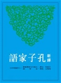 新譯孔子家語(二版)