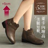 (限時↘結帳後1480元)BONJOUR☆零修圖+5cm美腿內增高萊卡短靴Short Boots(2色)