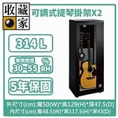 收藏家 ART-288 314公升吉他/貝斯專用電子防潮箱