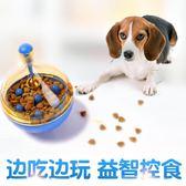 寵物玩具 狗狗漏食球狗益智玩具不倒翁裝狗糧小泰迪智力貓寵物慢食碗 mc4374『東京衣社』