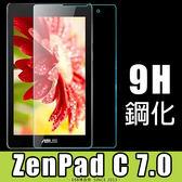 E68精品館 華碩 ASUS ZenPad C 7.0 Z170C 平板 鋼化玻璃 保護貼 保貼鋼膜 貼膜 手機螢幕貼