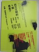 【書寶二手書T9/社會_BP8】西方文明的4個黑盒子_尼爾.弗格森