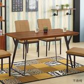 【森可家居】蔚塑4.62尺淺胡桃色餐桌 8ZX955-3 不含椅 木紋質感 黑鐵桌腳