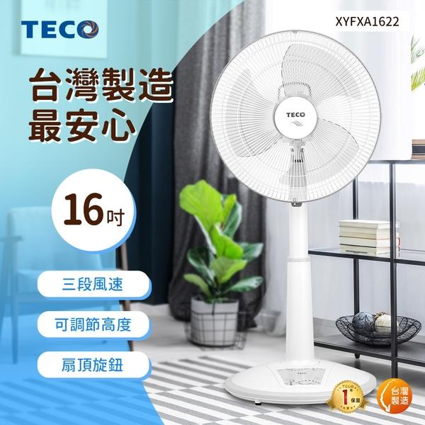 TECO東元 16吋機械式風扇 XYFXA1622