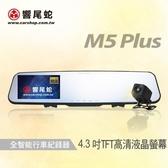 [富廉網] 【響尾蛇】M5 Plus前後雙錄+倒車顯影 贈16G 免運