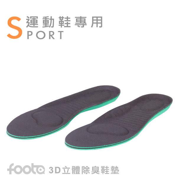腳霸 foota 除臭透氣 深灰3D立體鞋墊 搭配除臭襪 輕鬆消除腳臭