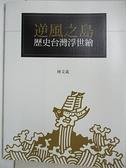 【書寶二手書T8/短篇_END】逆風之島:歷史台灣浮世繪_林文義