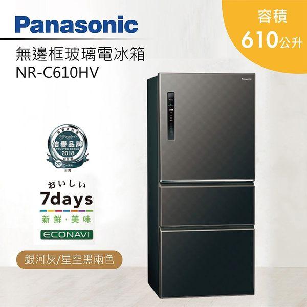 【免費基本安裝+舊機回收】Panasonic 國際牌 610公升 無邊框玻璃系列 三門電冰箱 NR-C610HV 公司貨