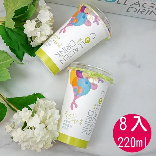 全鱗淬膠原蛋白吸凍飲(檸檬口味)-8入組/盒(每杯220ml)