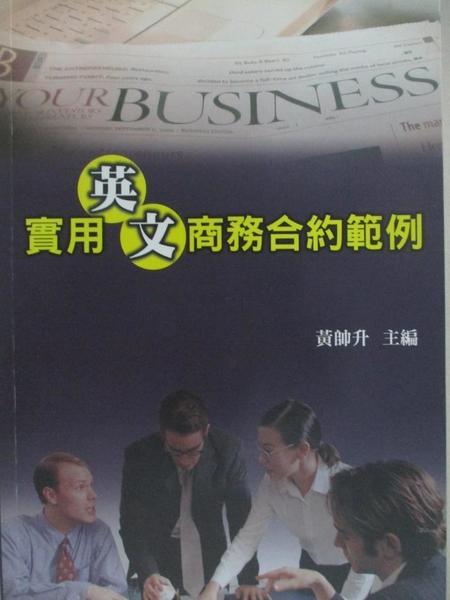 【書寶二手書T6/財經企管_ADW】實用英文商務合約範例_呂康毅等作; 黃帥升主編