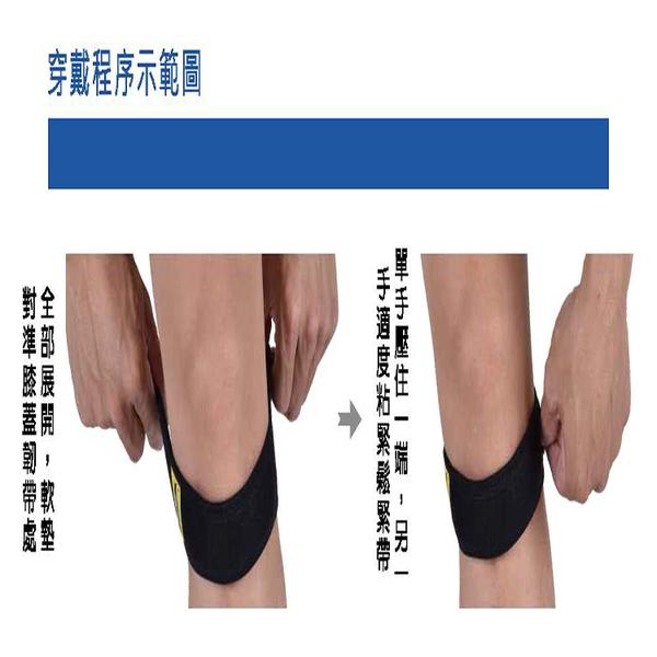護具 護膝 GoAround  可調式髕骨加壓帶(1入) 醫療護具 髕骨加壓帶 跑步運動  預防傷害