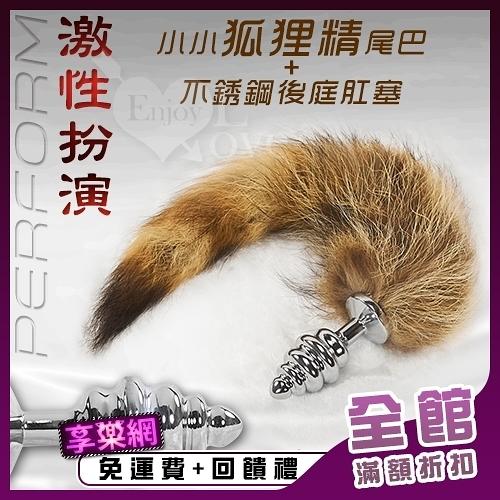 肛交 擴張器 按摩器 情趣用品 Perform角色扮演‧小小狐狸精尾巴+不銹鋼寶塔螺旋型後庭肛塞